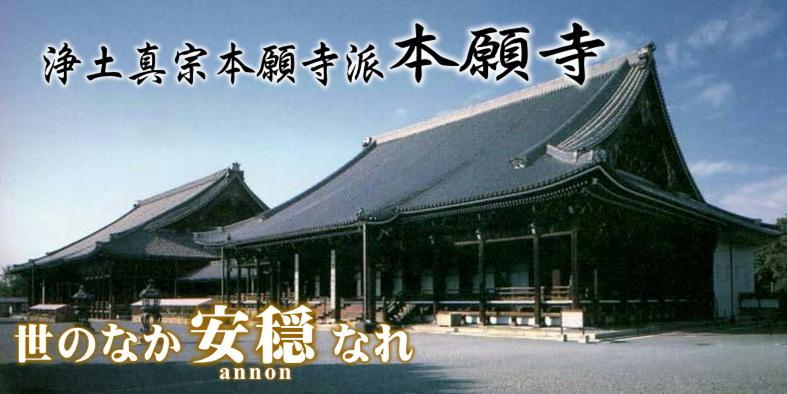 西本願寺公式サイト