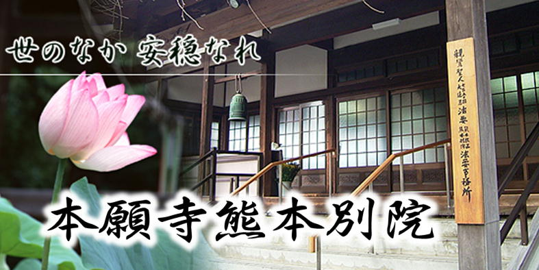 熊本別院公式サイト