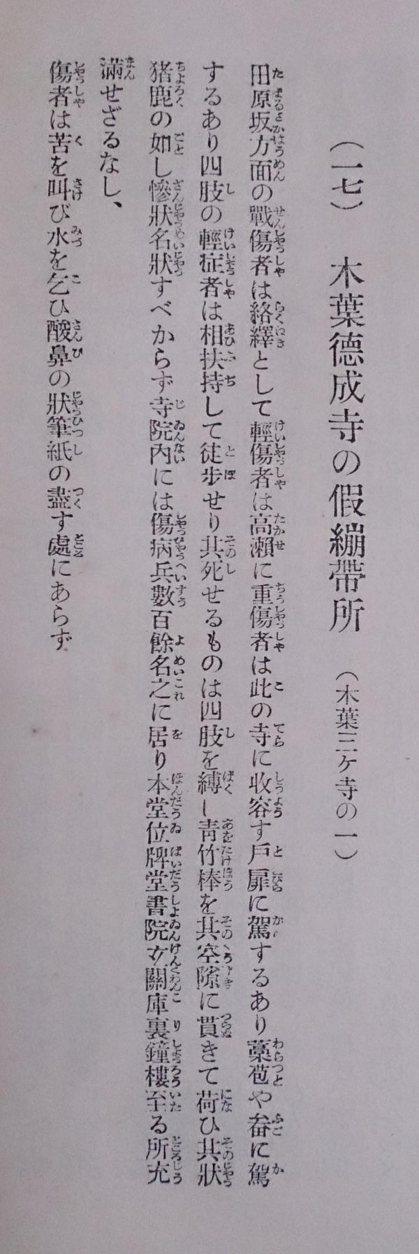 木葉徳成寺の假繃帶所