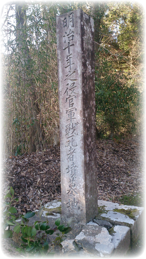 「明治十年之役官軍戰死者墳墓地」