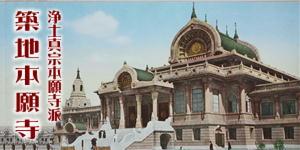 築地本願寺公式サイト